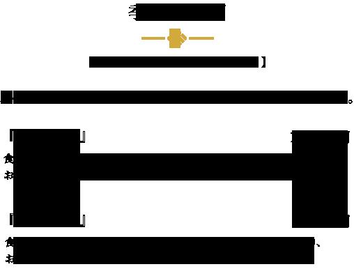 料亭川飛 季節の懐石